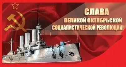 Картинки по запросу Великая Октябрьская социалистическая революция США